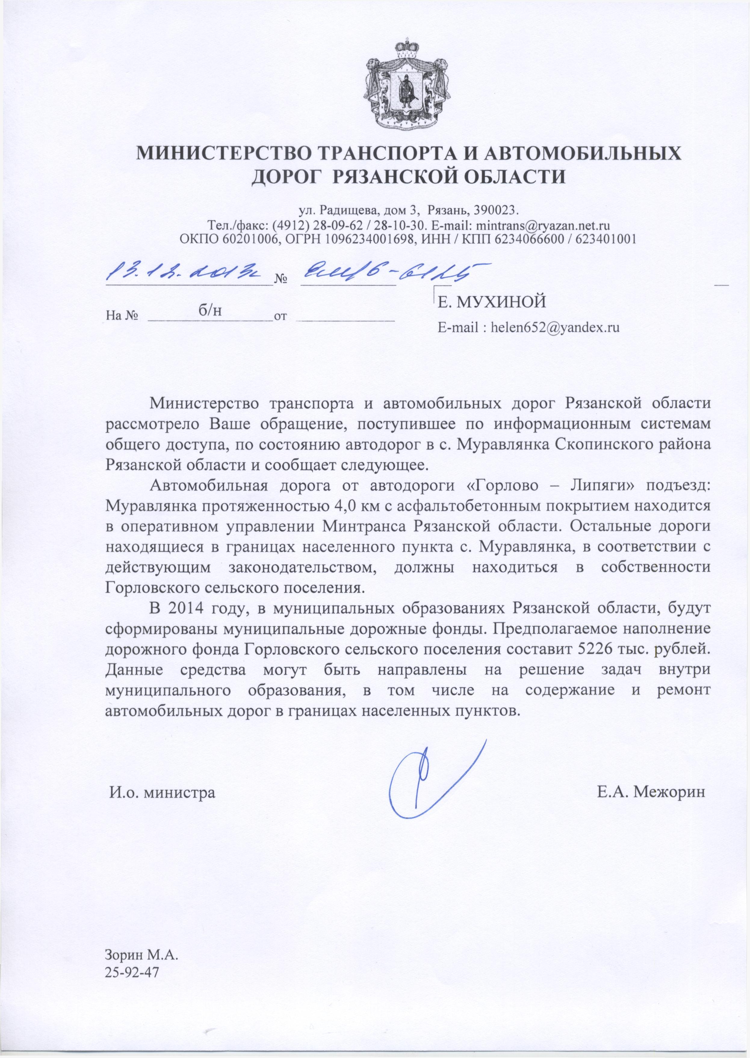 Е.Мухиной